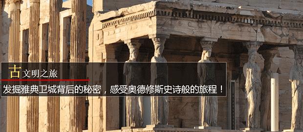 古文明之旅