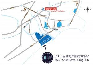 BSC蔚蓝海岸航海俱乐部